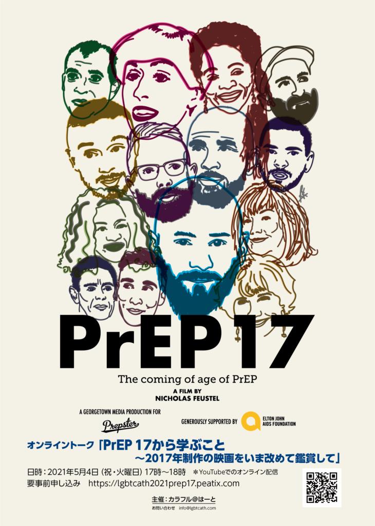 PrEP17_May_2021_flyer